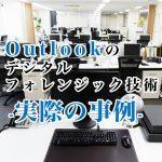 Outlookのデジタルフォレンジック技術 -実際の事例を紹介いたします-