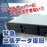 緊急データ復旧!!DELL社製サーバー(PowerVault MD3200i)にアクセスできない!