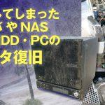 水没してしまったサーバ、NAS、外付HDD、PCからもデータ復旧は可能です!