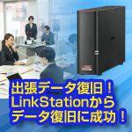 【大阪市中央区へ出張データ復旧!BUFFALO社のLinkStationからデータ復旧に成功!】