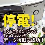 【台風の影響で停電!アクセスできなくなったBUFFALO社製 TeraStation HD-H0.6TGL/R5のデータ復旧に成功!】