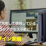 アクセスできないLinkstation(LS-CH500L)からのデータ復旧実績