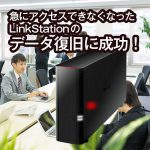 赤ランプが点滅し、アクセスできないLinkStationからのデータ復旧に成功