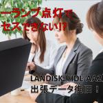 【エラーランプ点灯でアクセスできないLANDISK(HDL-AA2)から出張データ復旧!】