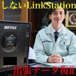 【起動しないLinkStation(LS-QV2.0TL/R5)から出張で特急データ復旧!】