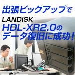 出張ピックアップでLANDISK HDL-XR2.0のデータ復旧に成功!