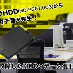 HDDからカチカチ音が発生!物理故障したHDDのデータ復旧実績
