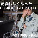 【認識しない外付けハードディスク(アイオーデータ社製)の特急データ復旧事例をご紹介!】