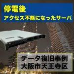 停電後、アクセス不能になったサーバ(DELL製PowerEdge R420)のデータ復旧事例 大阪市天王寺区