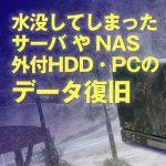 水没してしまったサーバー、NAS、外付HDD、PCからもデータ復旧は可能です! ~浸水したHDDからのデータ復旧事例~
