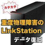 重度物理障害の発生したLinkStation(BUFFALO製LS210D0201N)からの特急データ復旧事例!